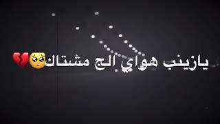 يازينب الج هواي مشتاق  الرادود #محسن الكيم