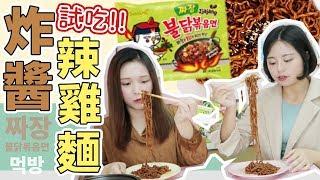 [開箱試吃] 姜丹尼爾也愛吃的韓國最新炸醬口味辣雞麵!! | 짜장불닭볶음면 먹방!! | NataYau ft.Celia Yu