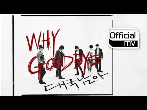 [MV] The BOSS(대국남아) _ Why Goodbye(와이 굿바이)