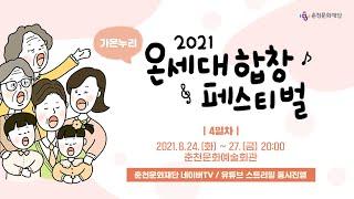 [춘천문화재단] 2021 온세대합창페스티벌 - 가온누리…