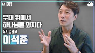 [MIC] 무대 위에서 하나님을 외치다_뮤지컬배우 이석준