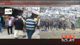 ঢাকা দক্ষিণের মেয়র প্রার্থী ইশরাকের প্রচারণায় হামলা | City Election 2020 | Somoy TV