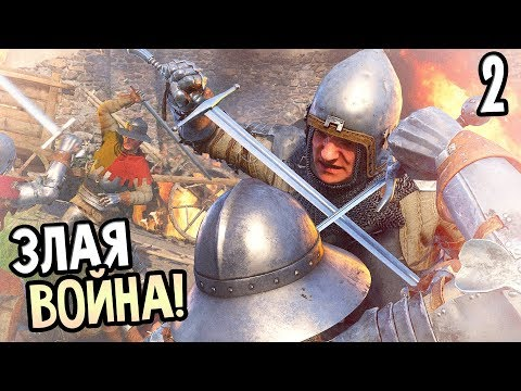 Kingdom Come: Deliverance Прохождение На Русском #2 — ЗЛАЯ ВОЙНА!