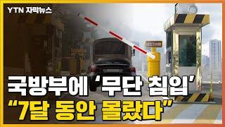 [자막뉴스] 국방부에 '무단 침입'한 차량...7달 동안 몰랐다? / YTN