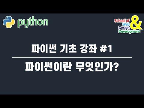 파이썬 기초 강좌 #1 파이썬이란 무엇인가?