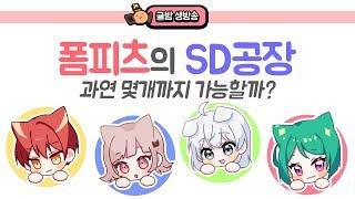 [폼피츠의 귤밤] SD공장 공장장 폼피츠! 뽀쟉 SD 리퀘스트 방송!