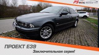 Заключительная серия BMW E39 540i