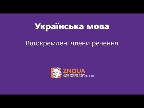 Відеоурок ЗНО з української мови. Відокремлені члени речення