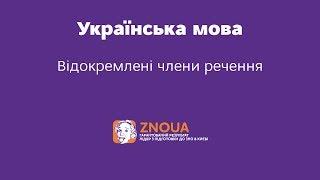 Підготовка до ЗНО з української мови: Відокремлені члени речення / ZNOUA відеоурок