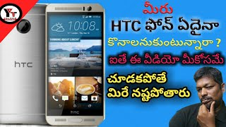 Htc will leave the Indiarn market soon? | a history of HTC's  Android