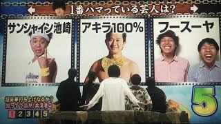 ネプリーグ  成田凌フースーヤ 成田凌 動画 22