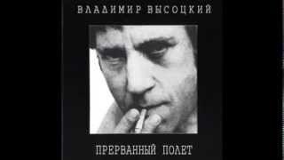Владимир Высоцкий - К вершине thumbnail