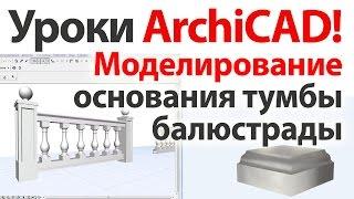 Уроки ArchiCAD (архикад) Моделирование основания тумбы балюстрады