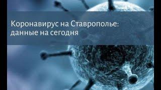 Коронавирус на Ставрополье данные по заболевшим на 4 февраля