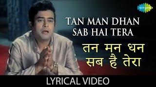 Tan Man Dhan Sab Hai Tera with lyrics | तन मन धन सब है तेरा गाने के बोल | Manchali | Sanjeev Kumar