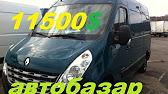 Вас интересуют продаваемые микроавтобусы, фургоны в литве?. Объявления продаваемых микроавтобусов, фургонов в литве представлены в списке. Самые популярные ма.