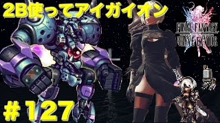 【FFBE】2Bを使ってアイガイオン攻略 Final Fantasy BRAVE EXVIUS #126