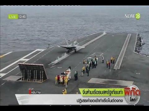 จีนห้ามเรือรบสหรัฐเทียบท่า