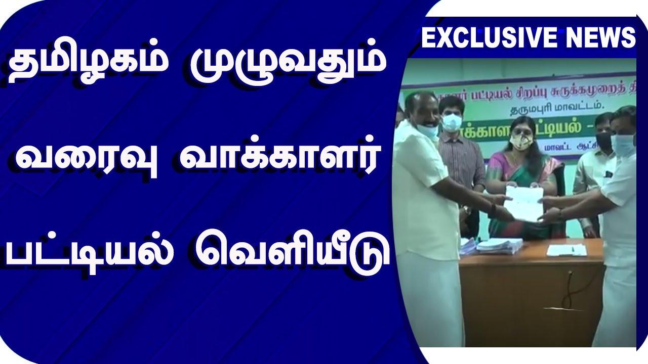 தமிழகம் முழுவதும் வரைவு வாக்காளர் பட்டியல் வெளியீடு | District News | Election 2021 | Velicham Tv