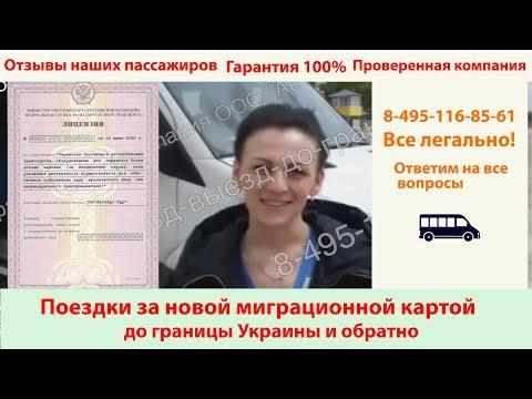 поездка за миграционной картой до границы украины