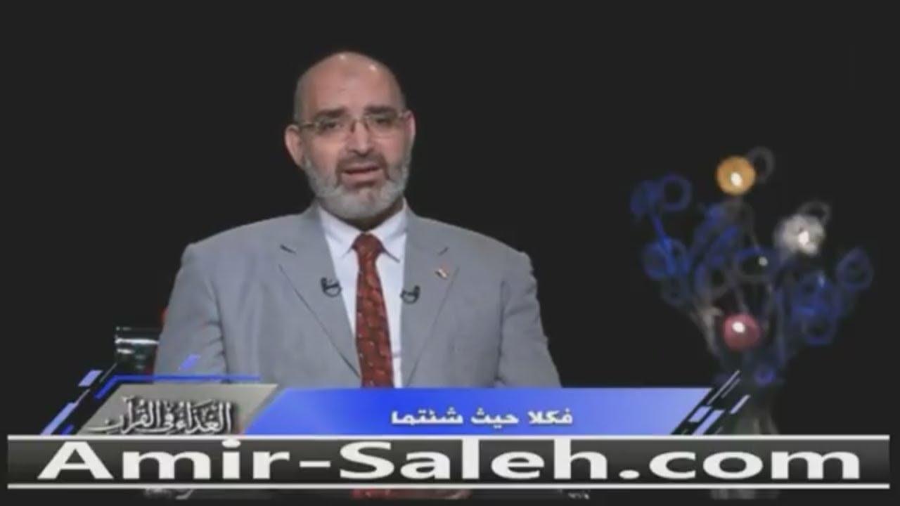 فكلا حيث شئتما | الدكتور أمير صالح | الغذاء في القرآن
