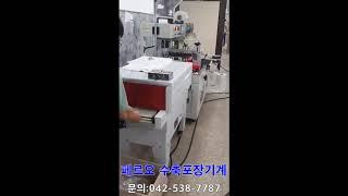 수축포장기 HT-1500V( 전자동L실러 수축포장기계)…