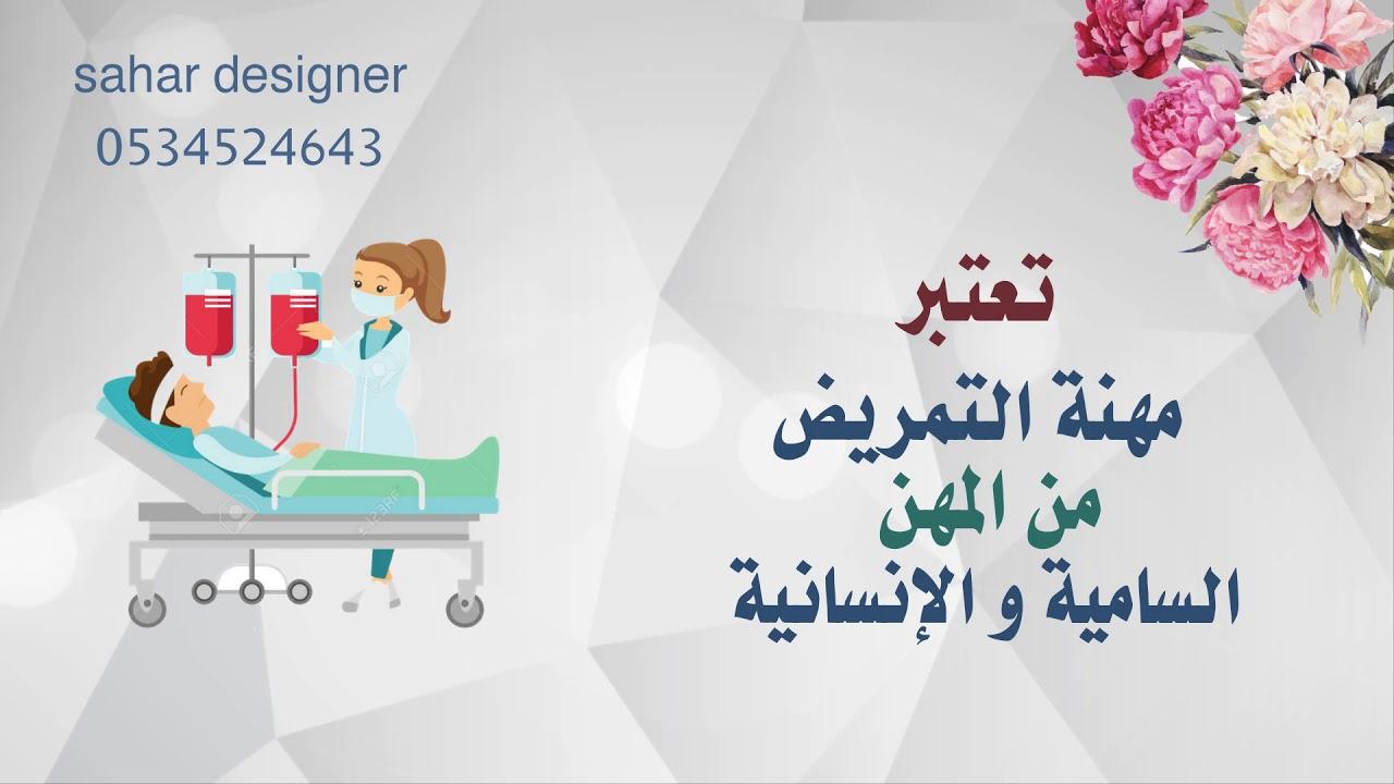 يوم التمريض الخليجي العالمي 2021 للطلب بدون حقوق 0534524643 Youtube