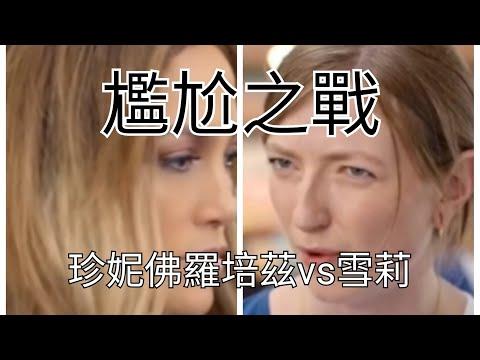 珍妮佛羅培茲vs雪莉