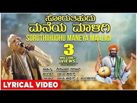 Soruthihudhu Maneya Maligi Lyrical Video Song | C Ashwath | Shishunala Sharif | Kannada Folk Songs