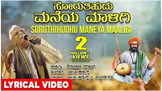 Soruthihudhu Maneya Maligi Lyrical Video Song | C Ashwath | Shishunala Sharif | Kannada Folk Songs