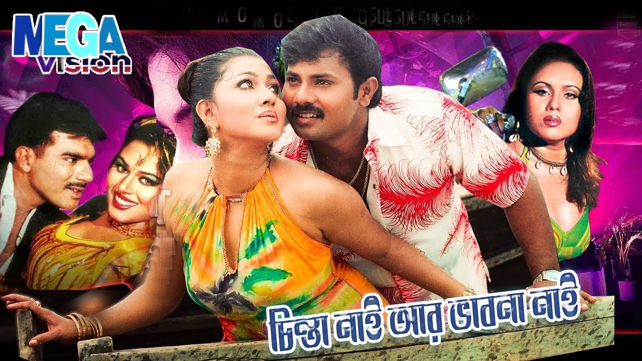 চিন্তা নাই আর ভাবনা নাই l Bangla Romantic Movie song l Mehedi l Alekjender I Eka l Agun l Megavision