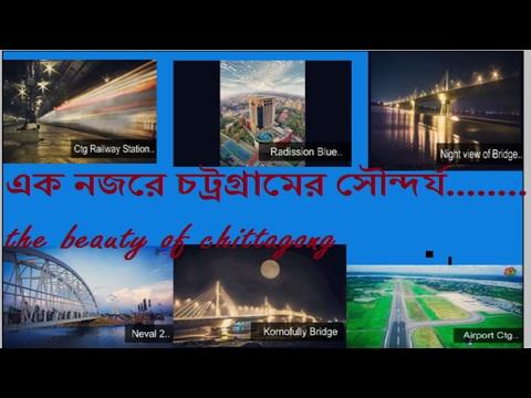 এক নজরে চট্রগ্রামের সৌন্দর্য........ the beauty of chittagong