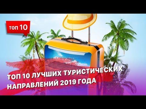 10лучших туристических направлений 2019 года