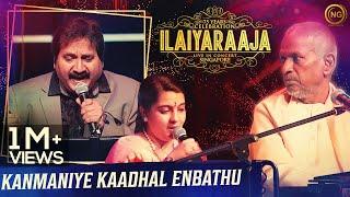 Kanmaniye Kaadhal Enbathu | Aarilirunthu Arubathu Varai | Ilaiyaraaja Live In Concert Singapore