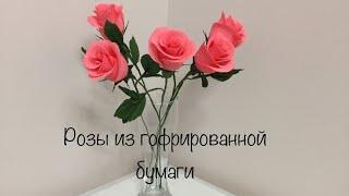 Как сделать розу из гофрированной бумаги. Цветок из бумаги