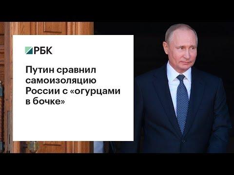 Путин сравнил самоизоляцию России с «огурцами в бочке»