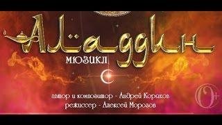 """Школа мюзикла - мюзикл """"Аладдин"""" (2014-2015 учебный год)"""