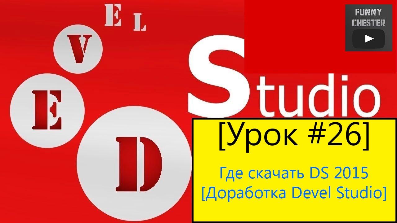 Скачать бесплатно программу devel studio 2017
