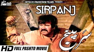 SIRPANJ (PASHTO FILM) BADAR MUNIR - HI-TECH PAKISTANI FILMS
