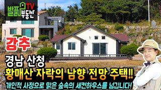 (초급매) 황매산 자락의 개인적 사정 급매물 주택!! …