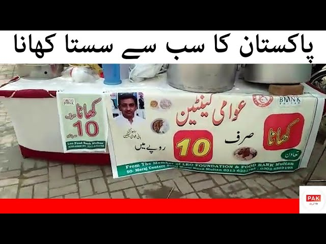 Cheapest and quality  food in Pakistan.