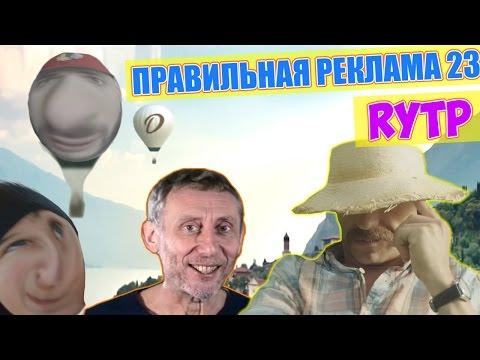 ПРАВИЛЬНАЯ РЕКЛАМА 23 RYTP / ПУП