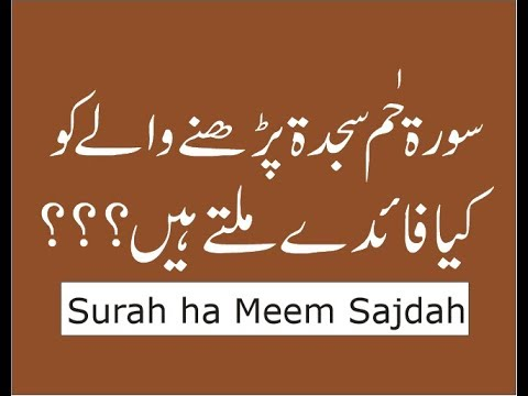 surah Fussilat ki fazilat | Surah Ha meem sajdah | Surah fassilat benefits  In Urdu