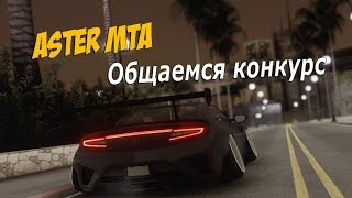 ASTER MTA | Общаемся конкурс!