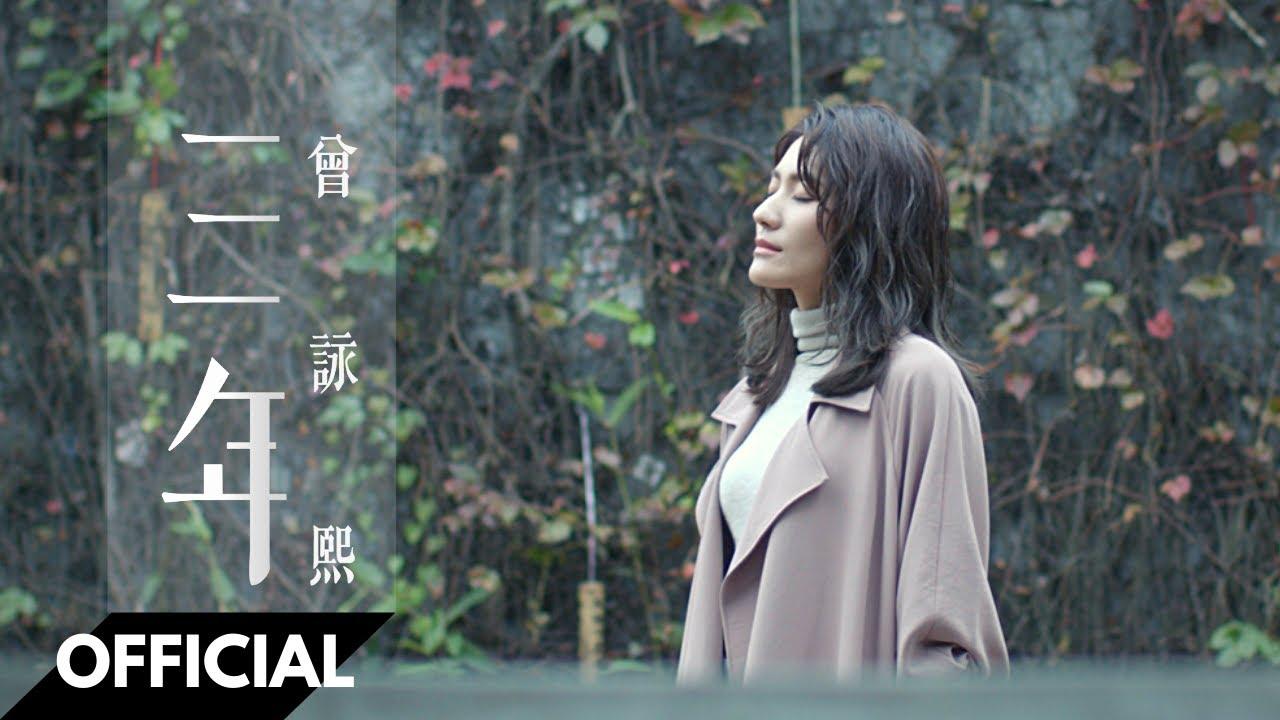 """Teresa 曾詠熙《三年》官方 MV · """"3 Years"""" Official Music Video - YouTube"""