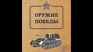 Оружие Победы: Самоходные артиллерийские установки (2010) фильм