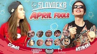 SLOVO: DЭМА vs КЕПКИН | ЕКАТЕРИНБУРГ