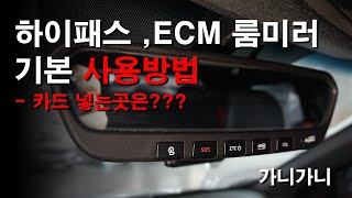 ★하이패스, ECM 룸미러 기본 사용방법★ - 가니가니