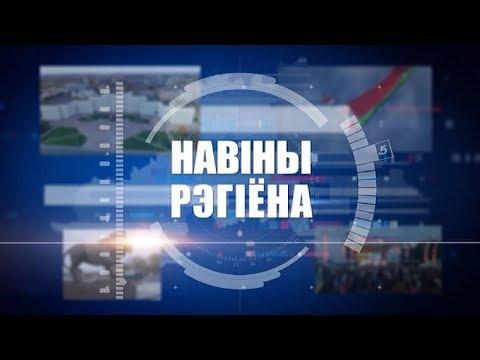 Новости Могилевской области 26.02.2019 выпуск 15:30 [БЕЛАРУСЬ 4| Могилев]