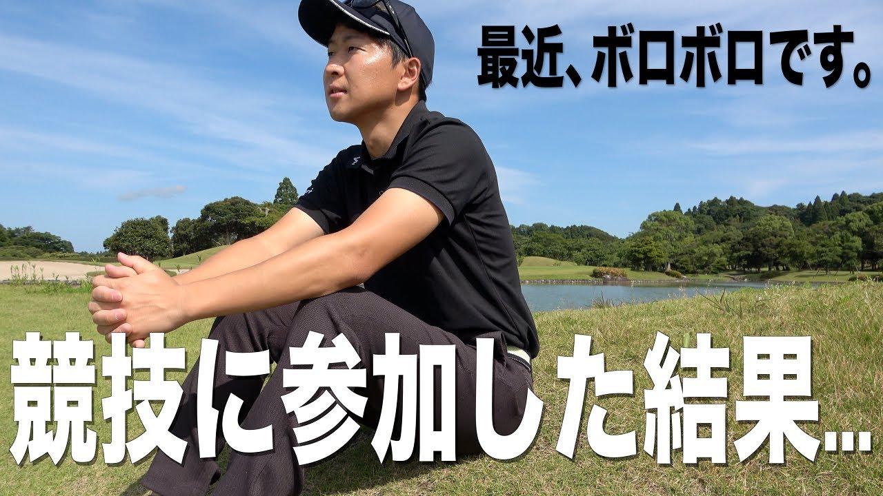 想定外の順位です。。。今年、初なる競技ゴルフ結果報告【ティーチングプロ選手権、一次予選】